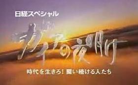 ガイアの夜明け 案内人江口洋介.png